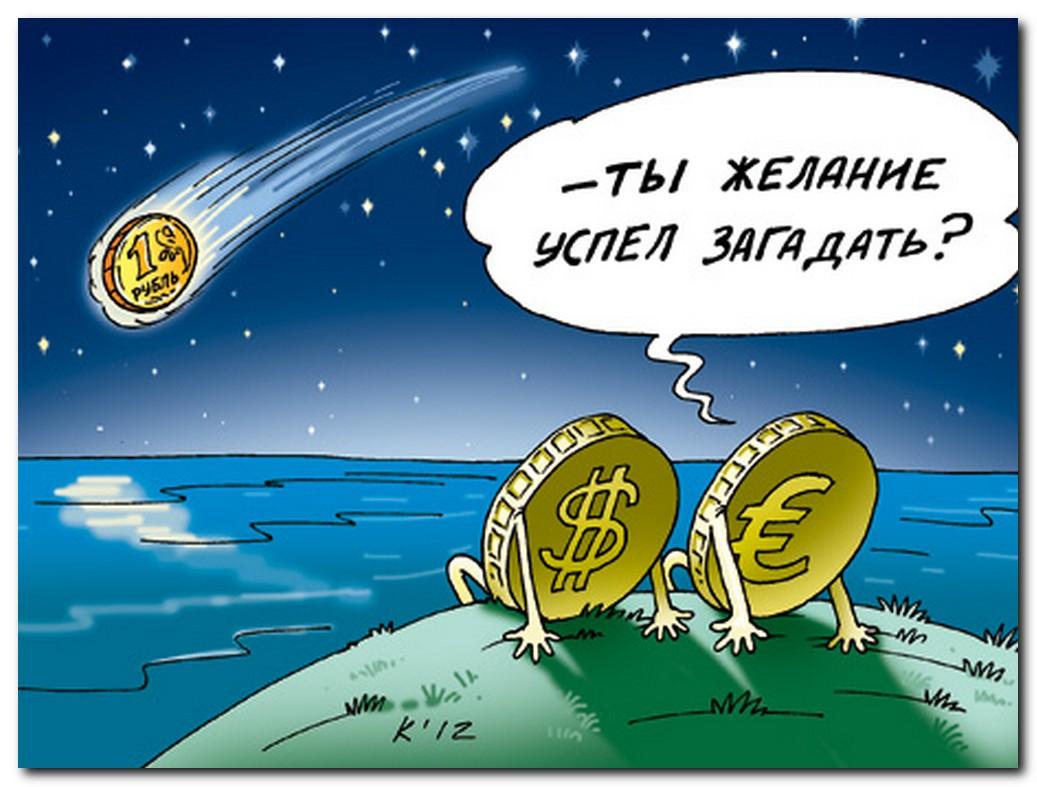 Мнения, когда рубль перестанет падать