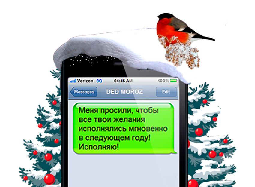 СМС позравления с новым годом 2016