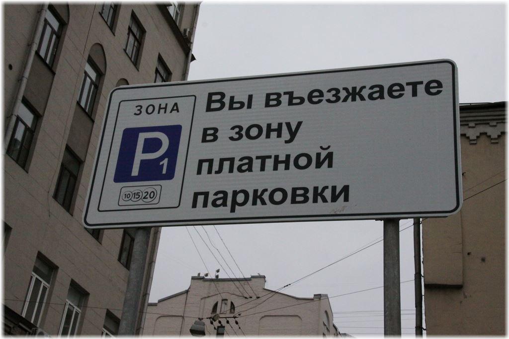 Как оплатить парковку в центре Москвы