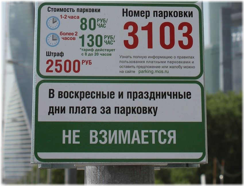 Как узнать номер парковки