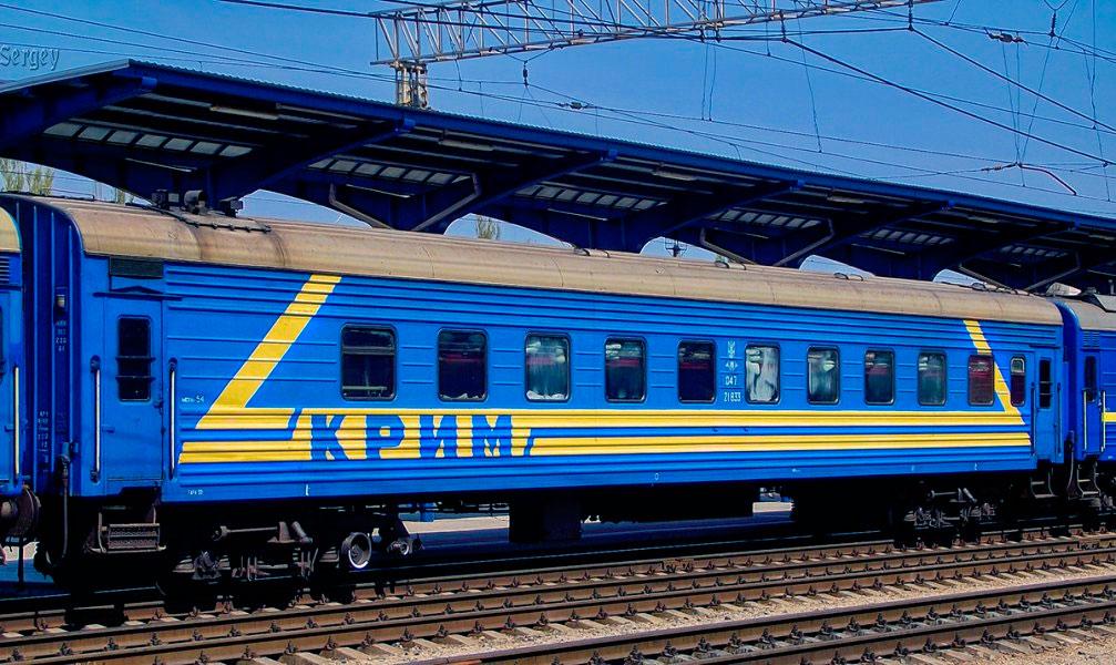 Как доехать в Крым на поезде в 2015 году