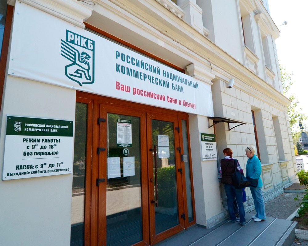 Банк «РНКБ»