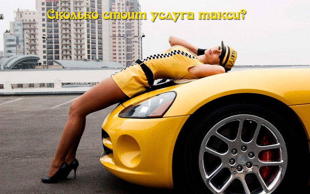 Цены на такси в Крыму