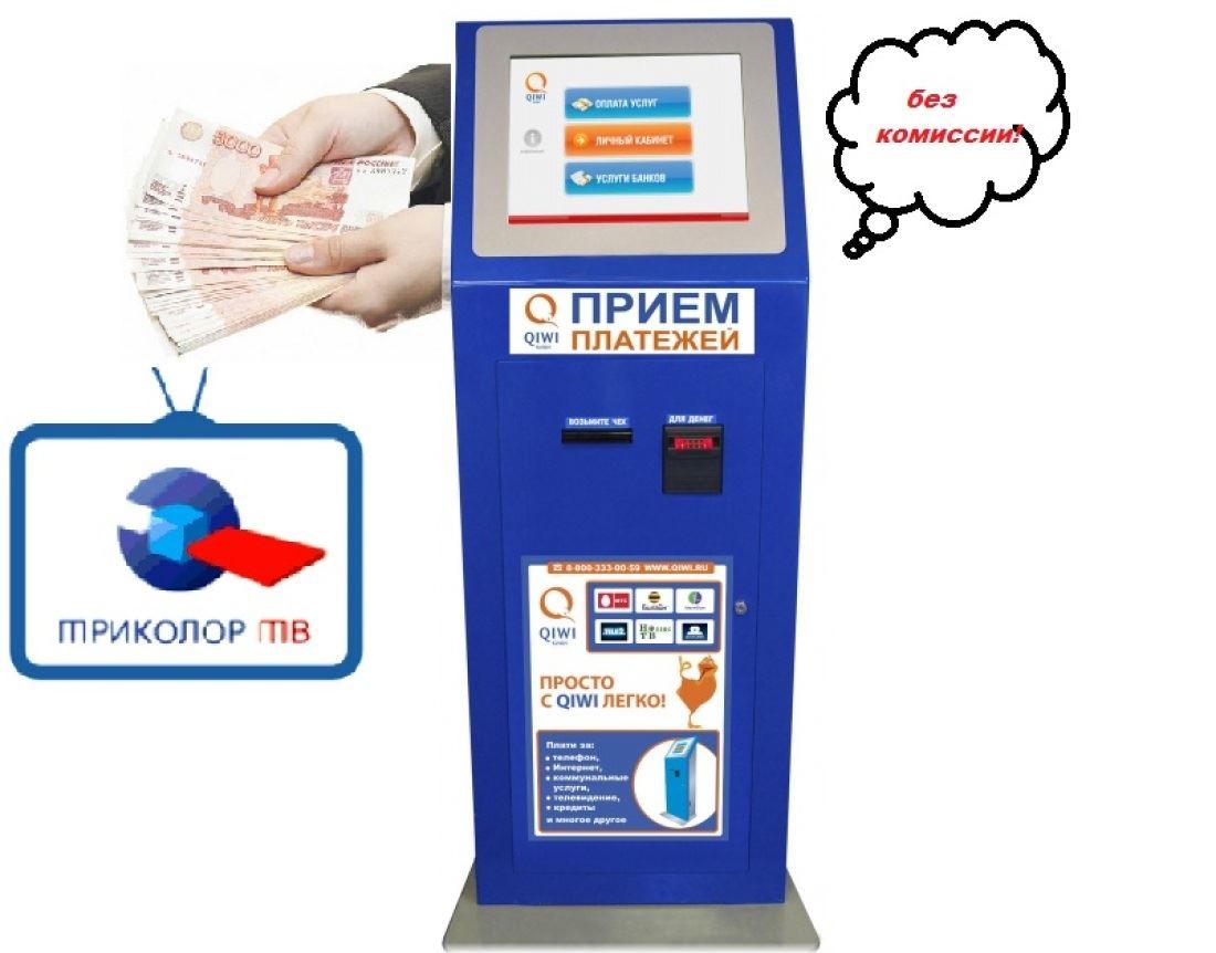 Как оплатить Триколор ТВ через терминал