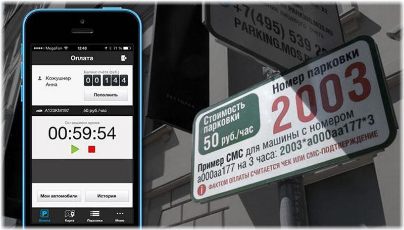 Как узнать номер парковки в СПБ