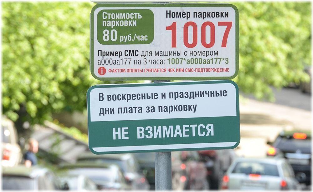 Как узнать номер парковки в Туле