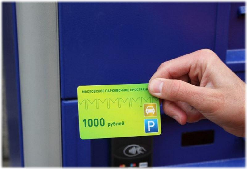 Как оплатить парковку в центре Москвы юридическому лицу