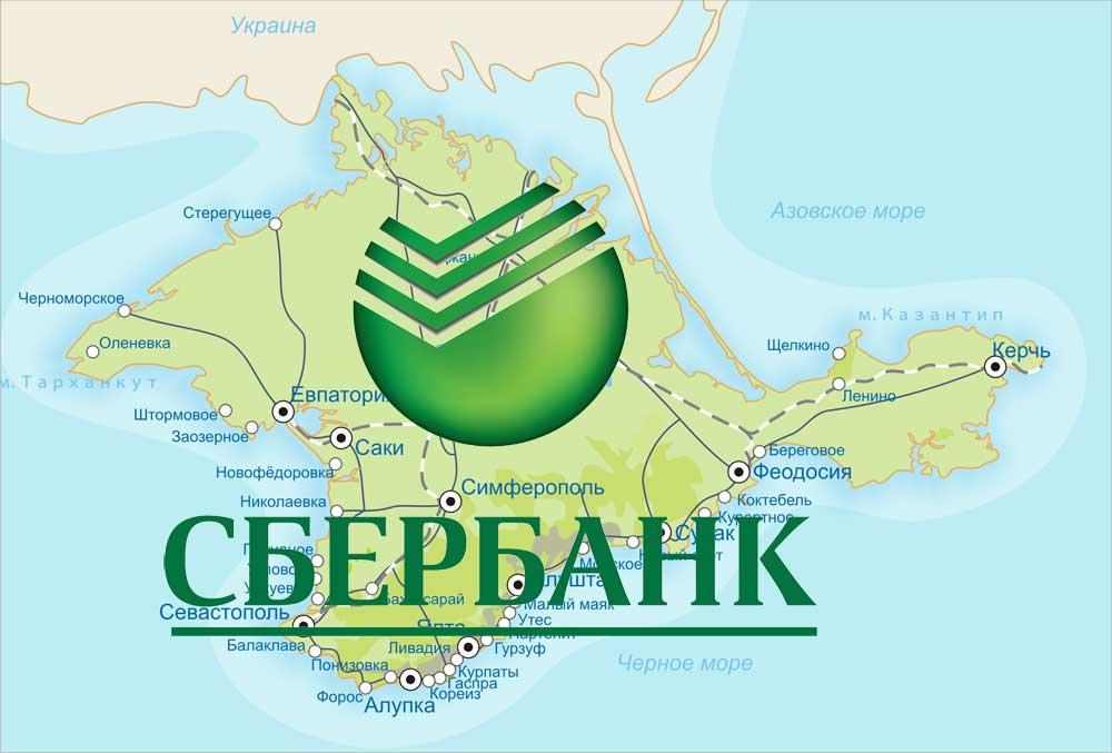 Сбербанк севастополь официальный сайт 2015 как сделать свой сайт видео на ютубе