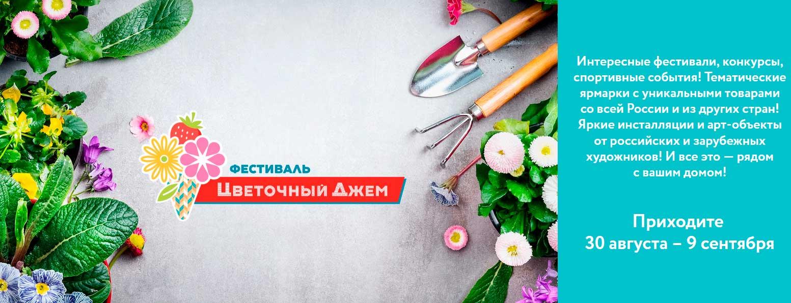 Цветочный джем на день города Москвы 2018