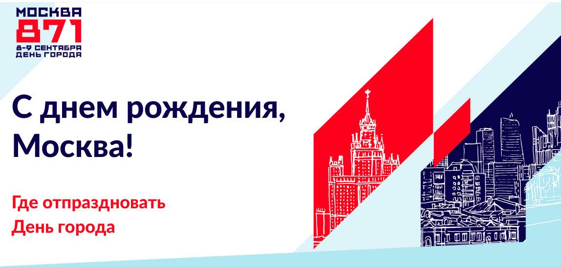 День города в Москве 2018 концерты и мероприятия