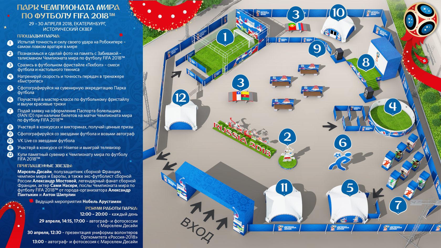 Парк футбола и отдыха в Екатеринбурге