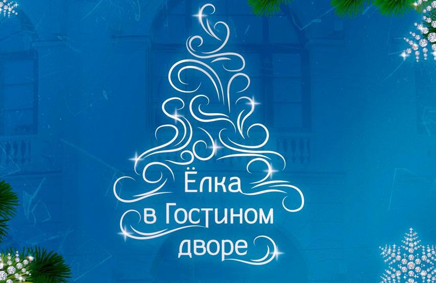 Елка в Гостином Дворе 2018-2019