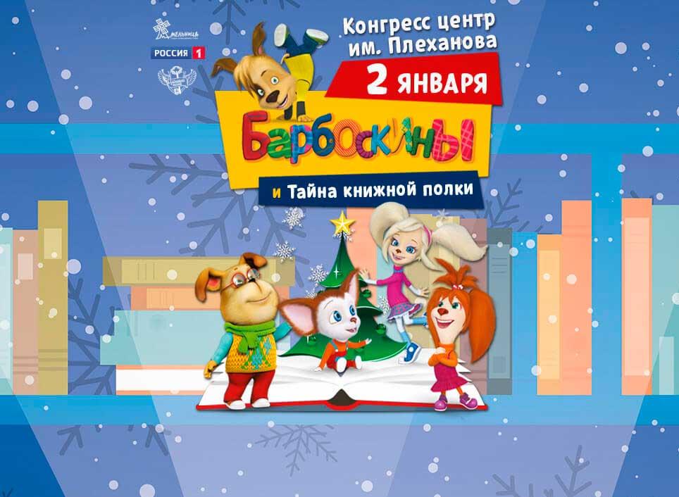 Новогодний детский спектакль Барбоскины и Тайна Книжной Полки