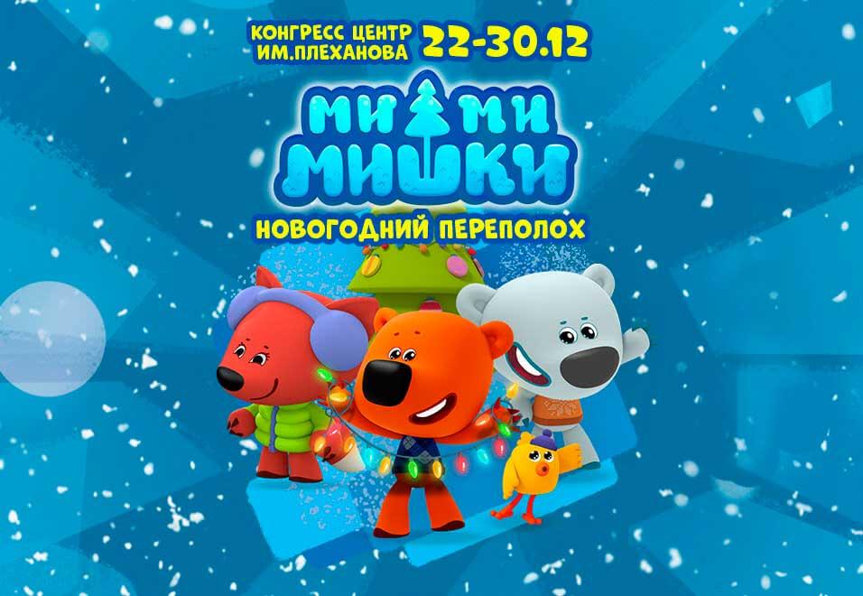 Спектакль Ми-ми-мишки: Новогодний переполох