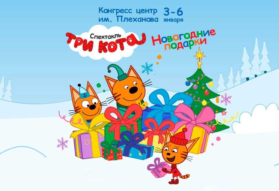 Новогоднее шоу для детей Три кота: Новогодние подарки