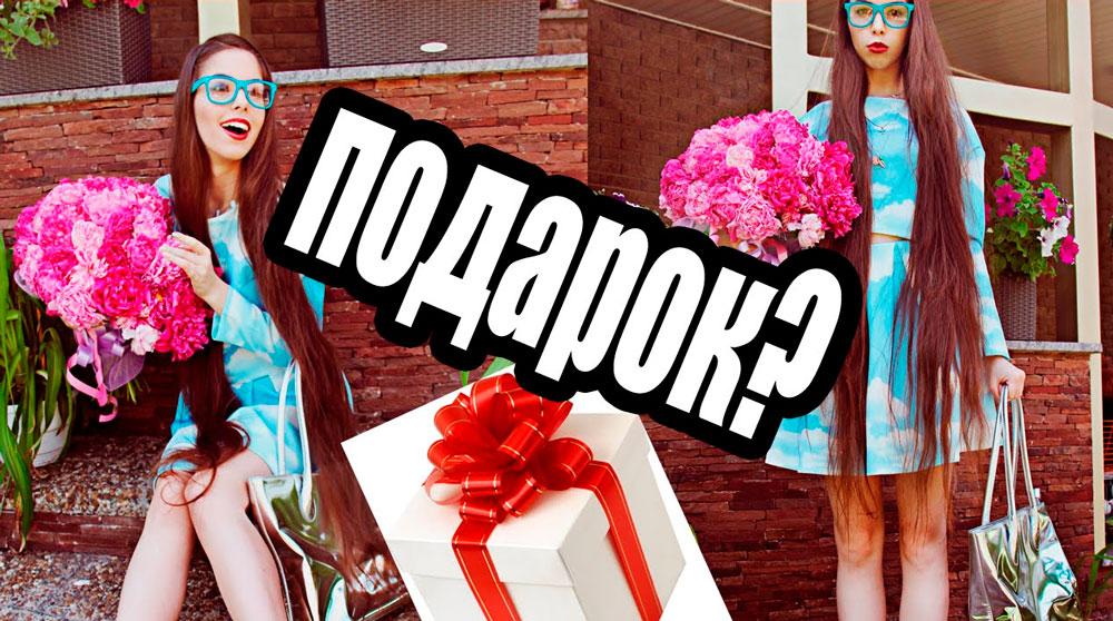 Что подарить девушке на день рождения 17 лет