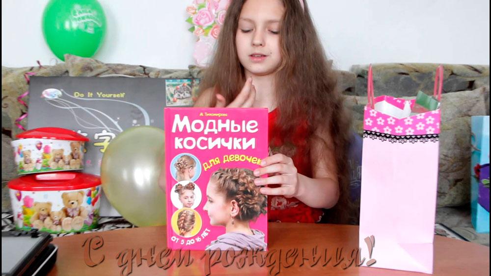 Какой можно подарить подарок на день рождения 11 лет девочке 17