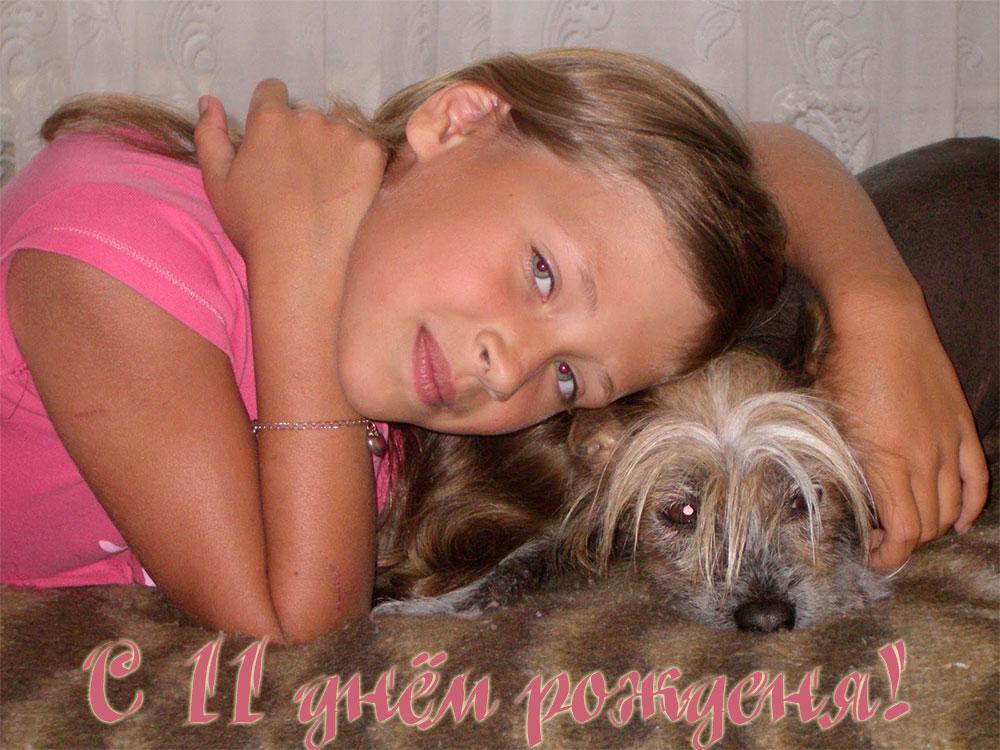 Что подарить девочке на 11 лет