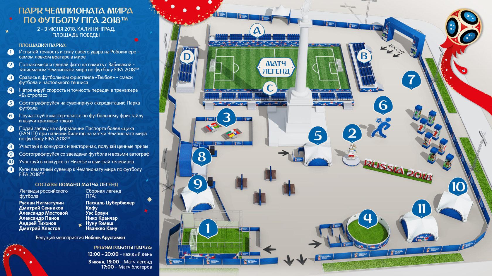 Парк футбола и отдыха в Калининграде