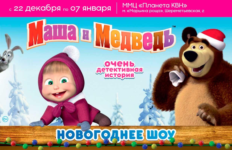 Маша и медведь новогоднее шоу 2019