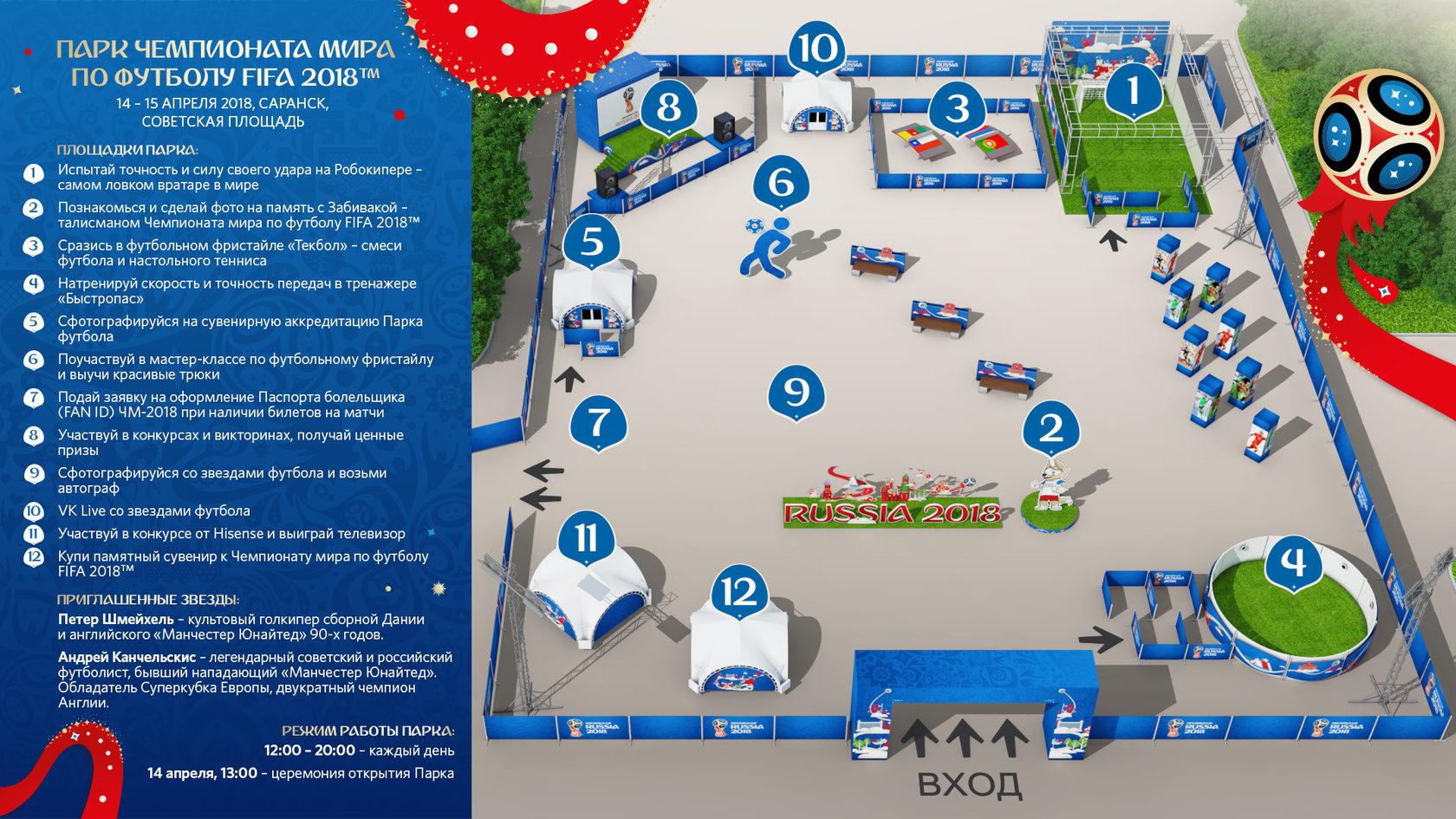 Парк футбола и отдыха в Саранске
