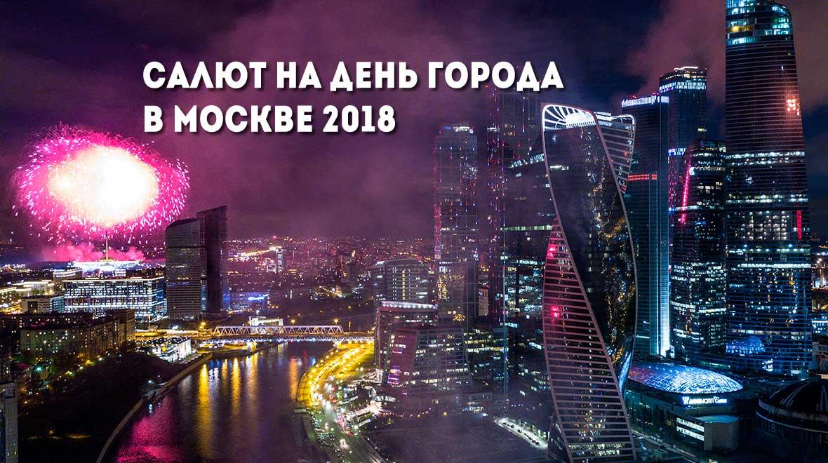 Праздничный салют на день города в Москве 2018