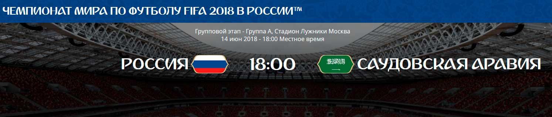 Прогноз на матч Россия - Саудовская Аравия 14.06.2018