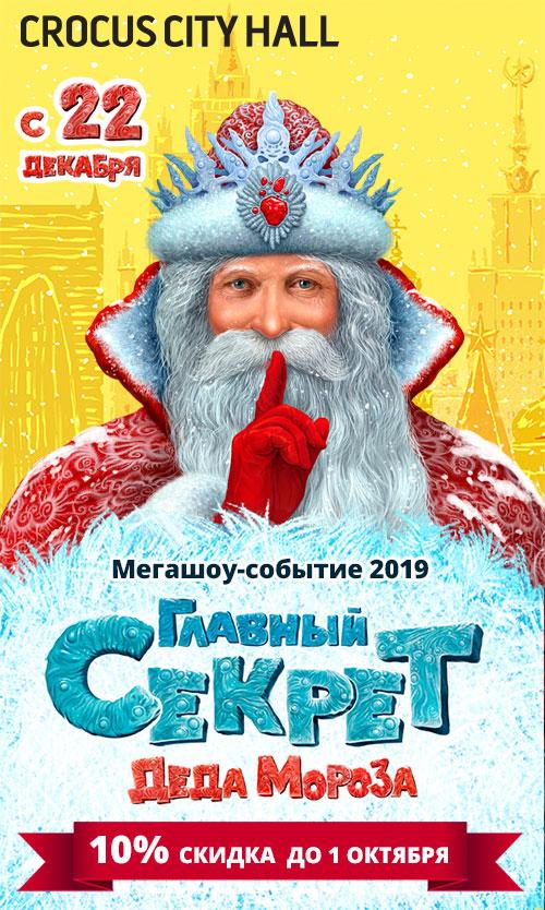 Новогоднее детское шоу Главный секрет Деда Мороза