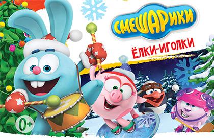 Шоу Новогодние приключения Смешариков: Ёлки-Иголки
