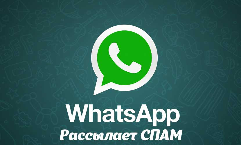 Спам по Whatsapp