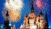 Где отдохнуть на Новый год 2017 в России