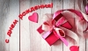 Что подарить девушке на день рождения 26 лет