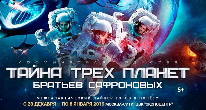 Новогоднее шоу Тайна Трех Планет братьев Сафроновых 2019
