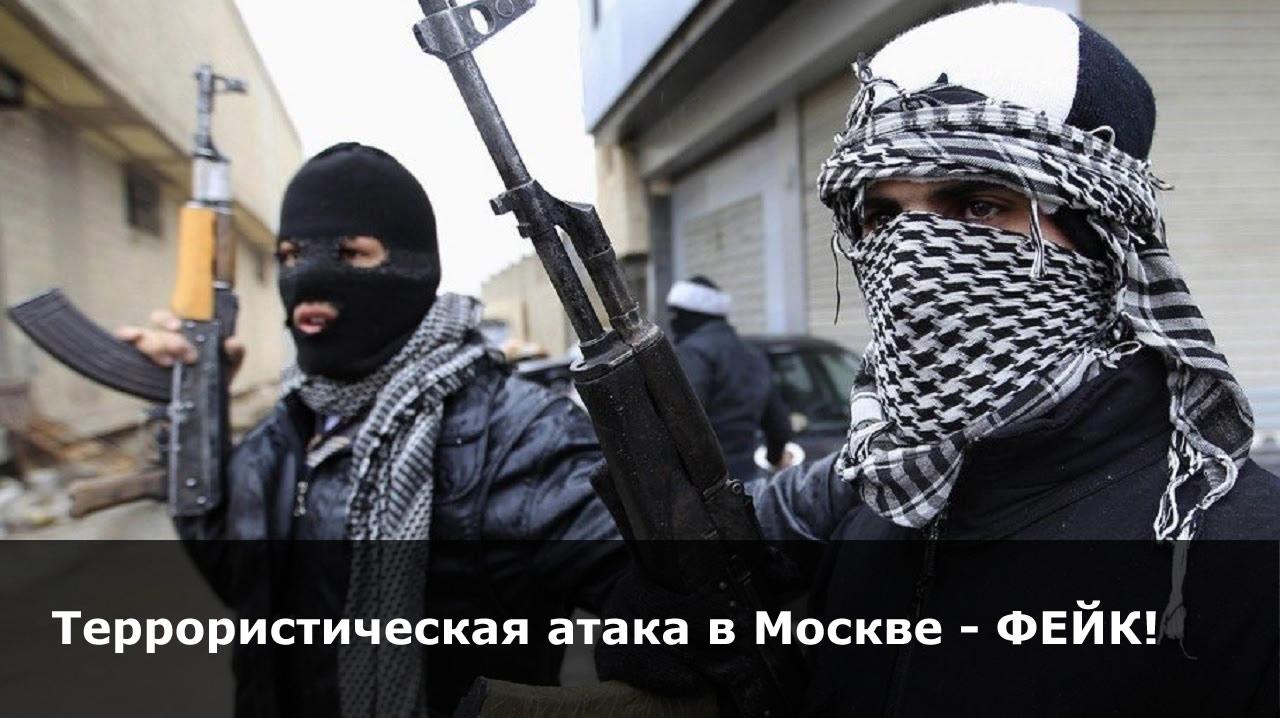 Терросристическая атака в Москве 2015