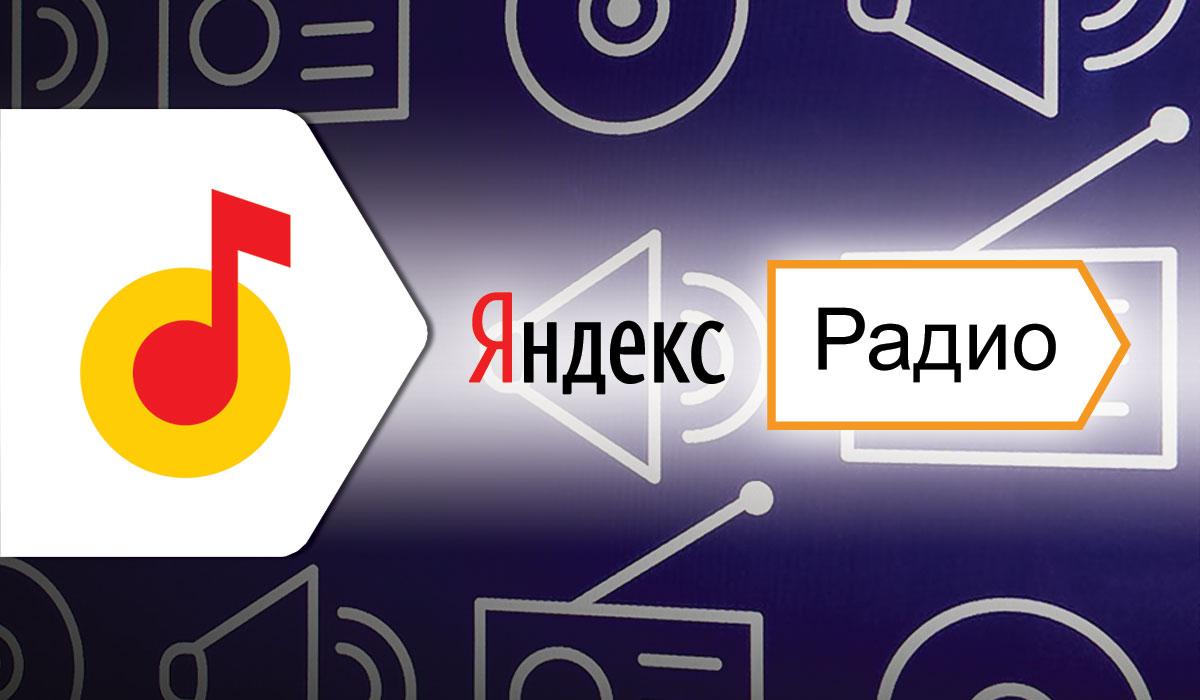 Яндекс Радио и Яндекс Музыка не работает сегодня