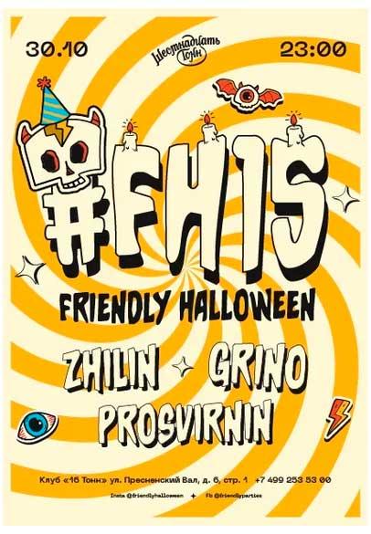 Friendly Halloween #FH15