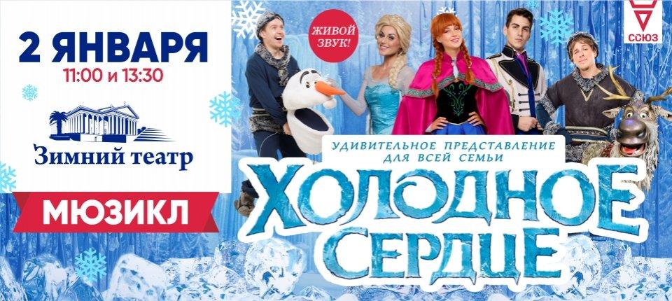 Холодное сердце в зимнем театре города Сочи