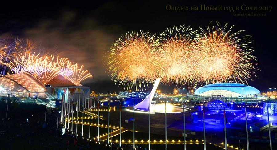 Мероприятия на Новый Год 2022 в Сочи