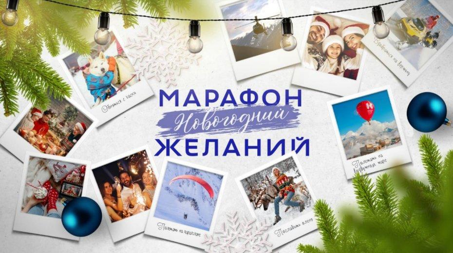 Новогодний марафон желаний 2022 в Novotel Congress