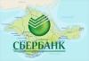 Адреса Сбербанка в Крыму - отделения и банкоматы