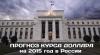 Какой курс доллара будет в 2015 году в России