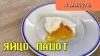 Яйцо-пашот за 4 минуты